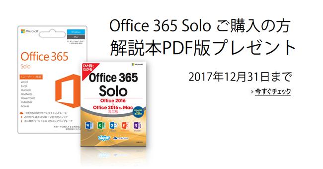 Office 365 Solo購入者特典 解説本PDF版プレゼント