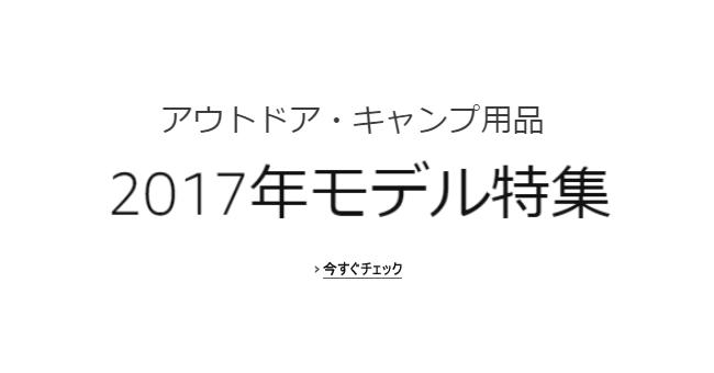 アウトドア2017年モデル特集