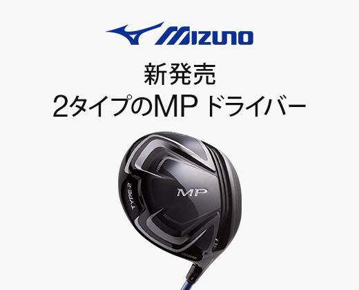 MIZUNO MP ドライバー