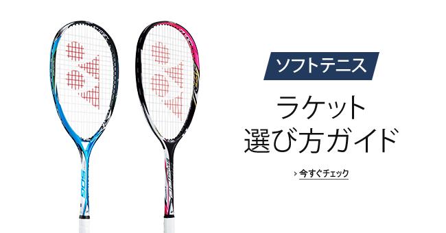 ソフトテニス ラケット選び方ガイド