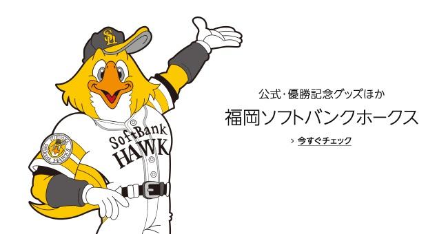 福岡ソフトバンクホークス 優勝記念グッズ