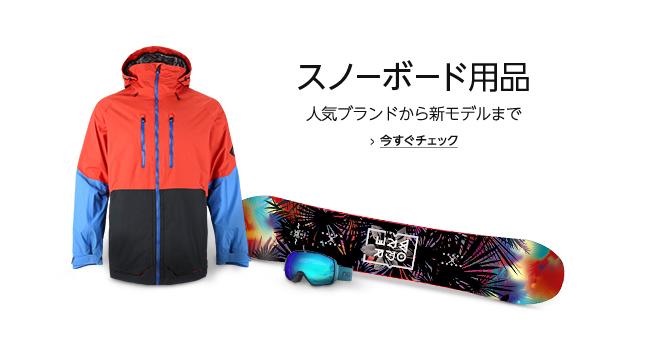 スノーボード用品