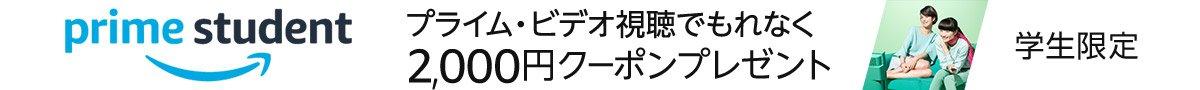 【学生限定】プライム・ビデオ視聴でもれなく2,000円クーポンプレゼント