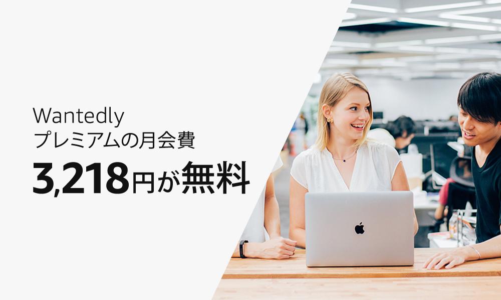 Wantedly プレミアムの月会費3,218円が無料