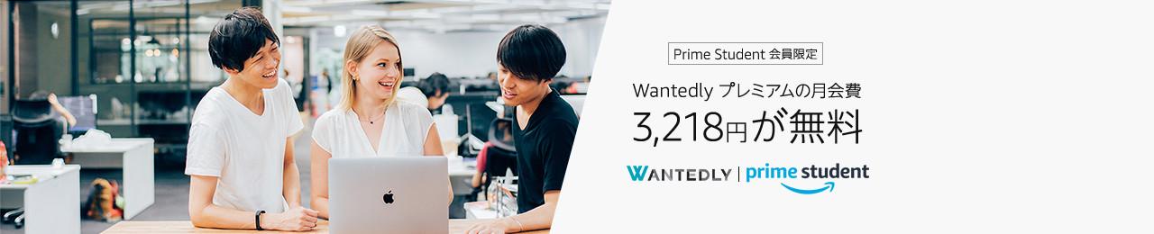 Wantedlyプレミアムの月会費3,218円が無料