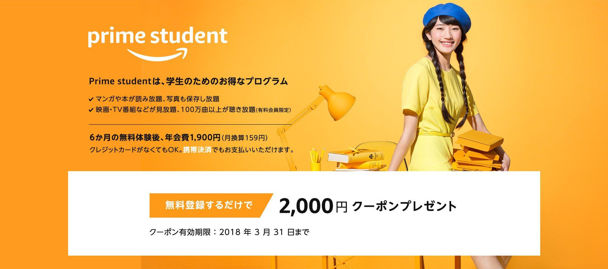 無料登録するだけで2,000円クーポンプレゼント