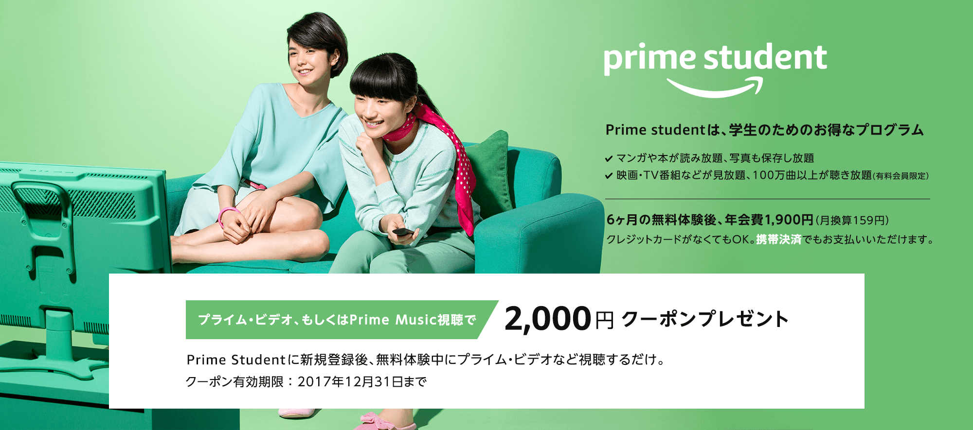 プライム・ビデオ、Prime Music視聴で2,000円クーポンプレゼント