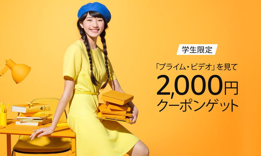 「プライム・ビデオ」を見て2,000円クーポンゲットト