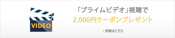 「プライムビデオ」視聴で2,000円クーポンプレゼント