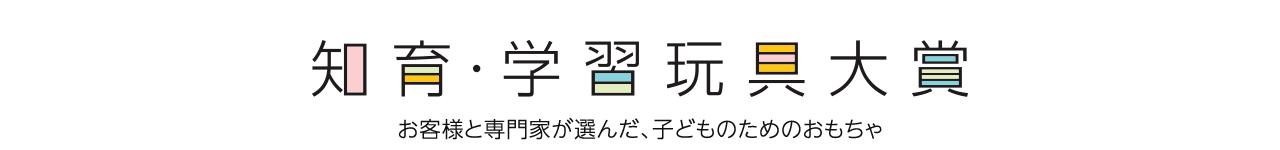 Amazon知育・学習玩具大賞2017