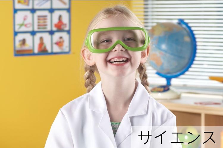 科学 化学 実験