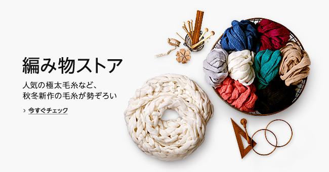 編み物ストア