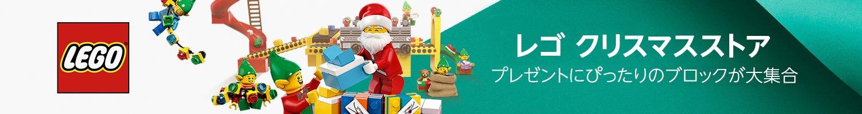 レゴ クリスマスストア