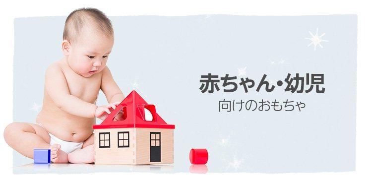 赤ちゃん・幼児向けのおもちゃ