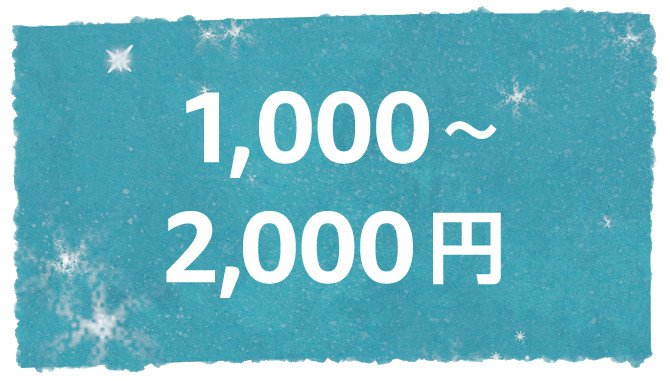 1000~2000円