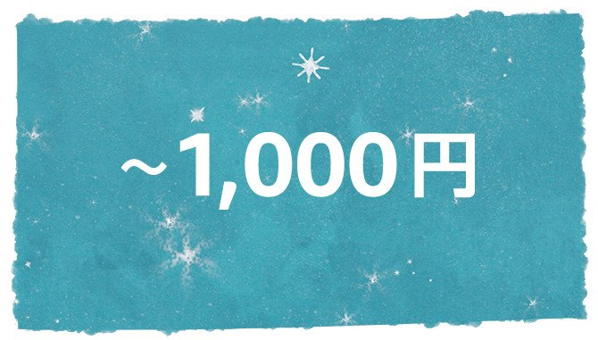 ~1000円