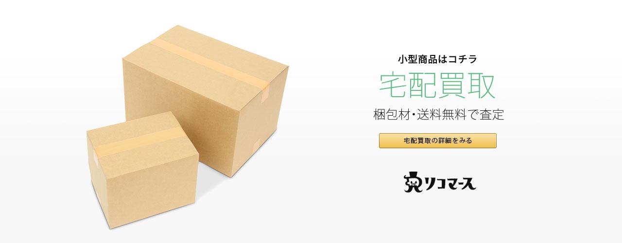 小型商品はコチラ 宅配買取 梱包材・送料無料で査定 宅配買取の詳細をみる リコマース