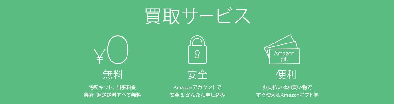 買取サービス 無料 宅配キット、出張料金、集荷・返送送料すべて無料 安全 Amazonアカウントで安全、かんたん申し込み 便利 お支払いはお買い物ですぐ使えるAmazonギフト券