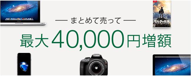 買取金額 最大40,000円増額