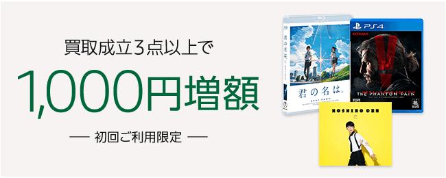 初回ご利用限定 買取成立3点以上で1000円増額