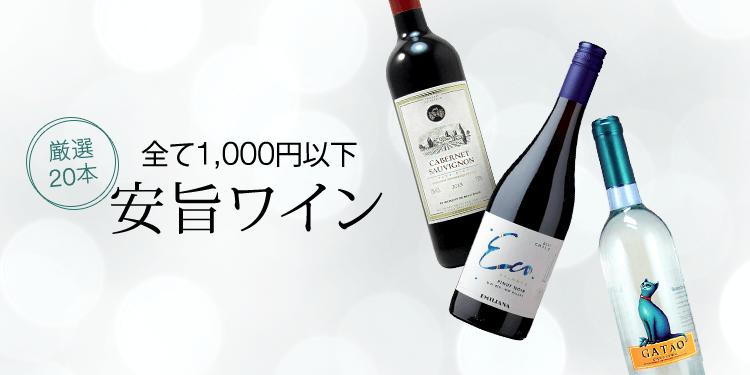 ワイン | 1,000円以下の安旨ワイン