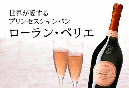 ワイン | シャンパン・スパークリング特集