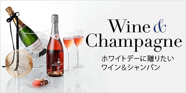ホワイトデーに贈りたいワイン&シャンパン