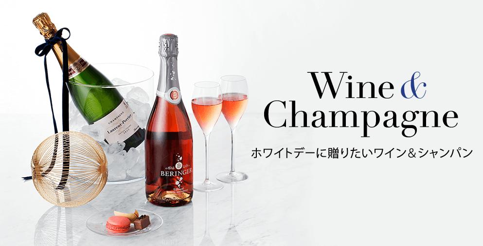 ワイン | ホワイトデーに贈りたいワイン&シャンパン