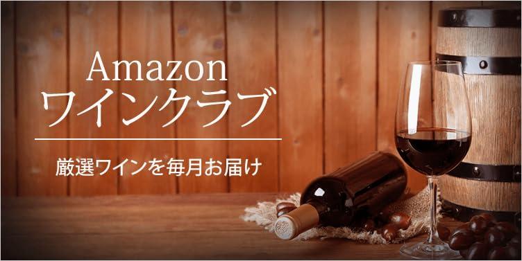Amazonワインクラブ