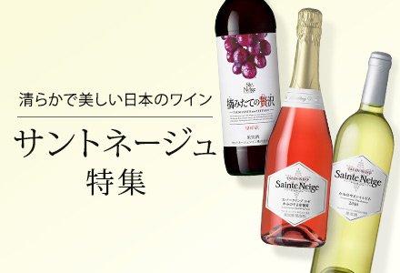 ワイン | サントネージュ