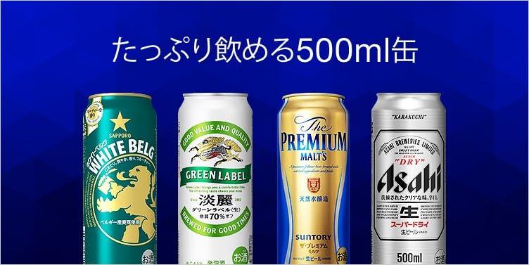ビール発泡酒たっぷり飲める500ml
