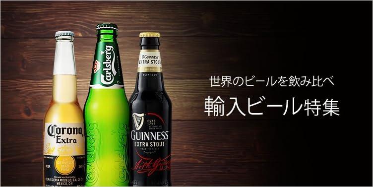 輸入ビール・発泡酒特集