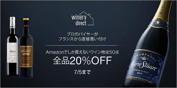 Amazon直輸入フランスワイン全品20%OFF
