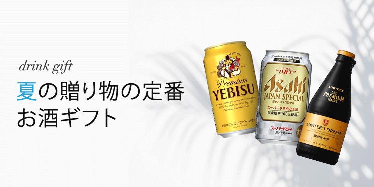 お中元お酒特集