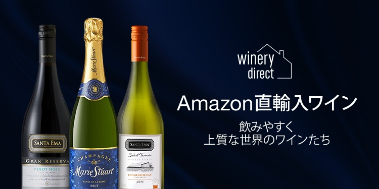 DIワイン