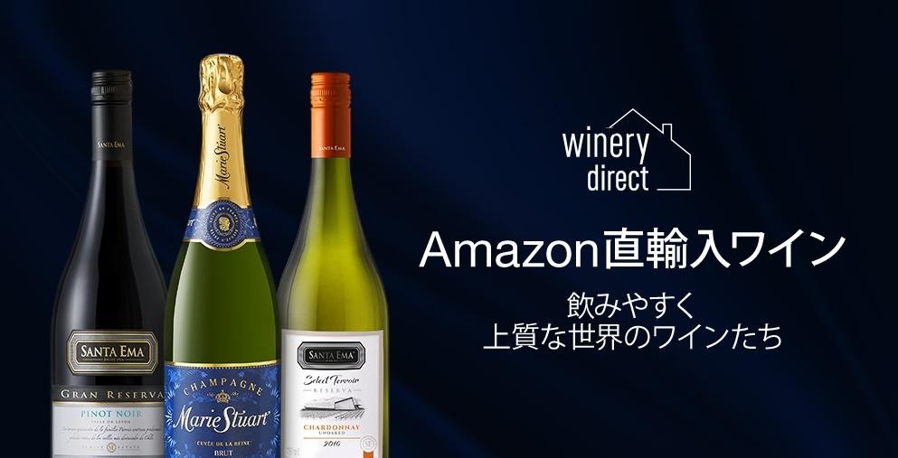 Amazon直輸入ワイン ~winery direct~