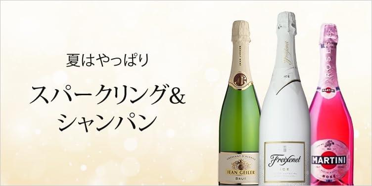 夏はやっぱりシャンパン・スパークリングワイン