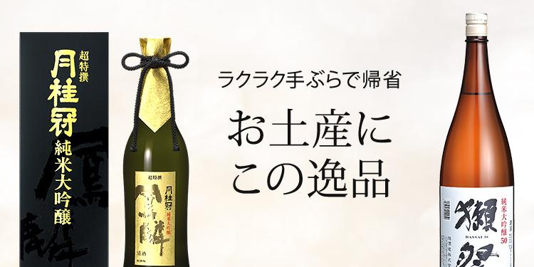 帰省土産の日本酒&焼酎
