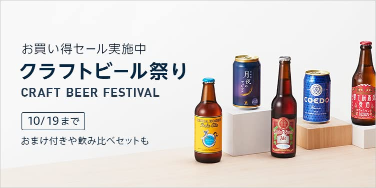 クラフトビール祭り (10/19まで)