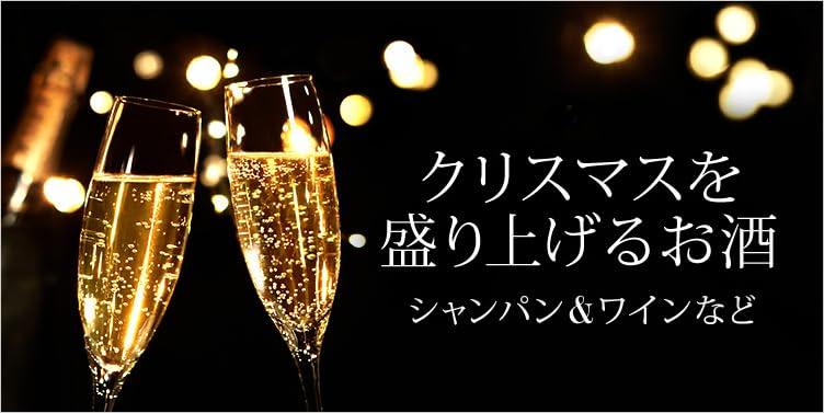 クリスマスを盛り上げるシャンパン・ワイン・お酒