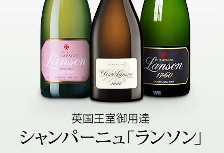 ワイン | ランソン