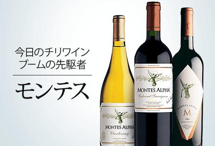 ワイン |  モンテス