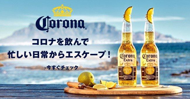 コロナ・エキストラ ボトル 355ml×24本