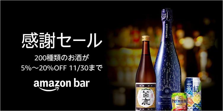 Amazon Bar感謝セール