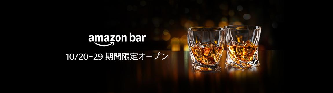 Amazon Bar 10/20-10/29 期間限定オープン
