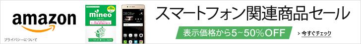 https://images-fe.ssl-images-amazon.com/images/G/09/2017/wireless/assoc/prespringsale_728x90._CB533834705_.jpg
