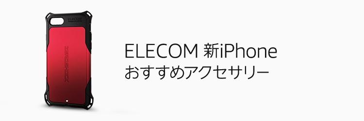 elecom新iPhone おすすめアクセサリ