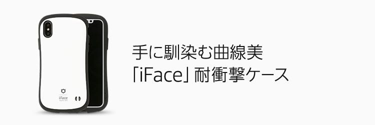 手になじむ曲線美「iFace」耐衝撃ケース