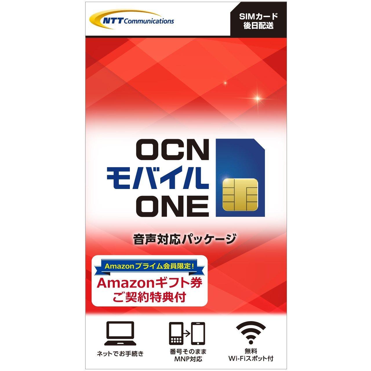 音声対応SIMカード