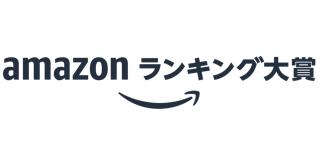 Amazon ランキング大賞